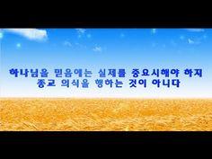 전능하신 하나님의 발표《하나님을 믿음에는 실제를 중요시해야 하지 종교 의식을 행하는 것이 아니다》