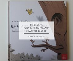 """Κάθε μέρα Γονείς: Διαβάσαμε """"Ένα κίτρινο φύλλο"""" - Εκδόσεις Ίκαρος Blog"""