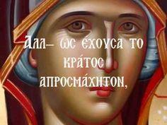 ΤΗ ΥΠΕΡΜΑΧΩ - Ψελνει ο Π. Αθανασιος. - Οι Χαιρετισμοί είναι ο υψηλότερος, ο οσιότερος και θεοπρεπέστερος Ύμνος προς την Υπεραγία Θεοτόκο και πολύ ευχαριστείται με την ανάγνωση τούτων και παρέχει τη Χάρη και την Βοήθεια της σε εκείνους, που τους αναγιγνώσκουν, καθώς και η ίδια το είπε σε πολλούς αγίους:... Painting Videos, Religion, Dance, Songs, Youtube, Dancing, Song Books, Youtubers, Youtube Movies