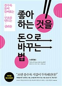 My hobbies 1ist: 좋아하는 것을 돈으로 바꾸는 법-멘탈리스트 다이고 지음 Wise Quotes, Book Quotes, Visual Communication Design, I Love Books, Book Cover Design, Book Recommendations, Editorial, Typography, Marketing