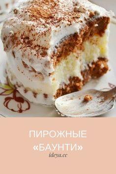 ПИРОЖНЫЕ «БАУНТИ». НЕ ПИРОЖНОЕ — СКАЗКА! СВЕЖО И ОРИГИНАЛЬНО!  #пирожное #торт #кекс  #cupcake Paleo Chocolate Brownies, Chocolate Crunch, Flourless Chocolate Cakes, Chocolate Chip Muffins, Russian Cakes, Cake Recipes, Dessert Recipes, Different Cakes, Sweet Pastries