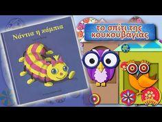 Αφήγηση Παραμύθια: ΝΑΝΤΙΑ Η ΚΑΜΠΙΑ - YouTube Preschool Classroom, Audio Books, Butterfly, Frame, Youtube, Picture Frame, Frames, Butterflies, Youtubers