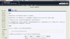 Blender 動畫設計教學 http://ccckmit.wikidot.com/3d:main
