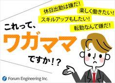 技術職(機械・電気)の転職・求人情報- DODA