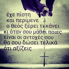 Eos, Greek Symbol, Greek Quotes, Life Is Good, Pray, Truths, Greece, Heart, Greece Country