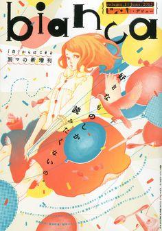 bianca (ビアンカ) 2012年 06月号 [雑誌] | 本 | Amazon.co.jp