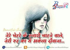 Romantic Quotes For Girlfriend, Love Girlfriend, Girlfriend Quotes, Romantic Love Quotes, Shayari Love Dard, Hindi Love Shayari Romantic, Love Quotes In Hindi, Breakup Quotes, True Quotes