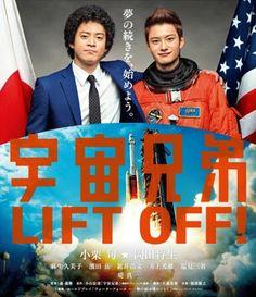 Amazon.co.jp: 宇宙兄弟 Blu-ray スタンダード・エディション: 小栗旬, 岡田将生, 森義隆: DVD