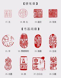 手工篆刻印章书法书画国画印章姓名藏书章寿山石硬笔成品闲章制作-淘宝网全球站 Menu Design, Logo Design, Graphic Design, Symbol Tattoos, Hand Tattoos, Le Tattoo, Chinese Element, Seal Logo, Chinese Typography