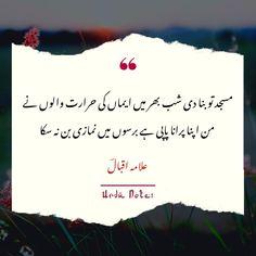 Best urdu poetry of iqbal. Iqbal shayari in urdu Nice Poetry, Beautiful Poetry, Love Poetry Urdu, True Feelings Quotes, Words Quotes, Me Quotes, Allah Quotes, Iqbal Poetry In Urdu, Urdu Poetry Ghalib