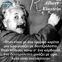 Ο Albert Einstein γεννήθηκε στις 14 Μαρτίου 1879. Smart Quotes, Great Quotes, Love Quotes, Inspirational Quotes, Quotes Quotes, Big Words, Great Words, Funny Greek Quotes, Wise People