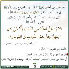Pin By Yacine Dz On أحاديث الرسول صلى الله عليه وسلم Jlo