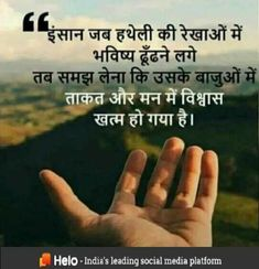 Quotes and Whatsapp Status videos in Hindi, Gujarati, Marathi Dream Quotes, New Quotes, Hindi Quotes, Daily Quotes, Inspirational Quotes, Positive Motivation, Positive Quotes, Positive Mind, Quotes Motivation