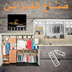 b7198cb8a14e2 من المهم تصميم  خزانة الملابس بحيث تناسب جميع اغراضك تخصيص وحدات تخزين لكل  غرض يساعد كثيرًا في تنظيم خزانة الملابس، ويسهل عليك الوصول لما تريده دون  حدوث ...