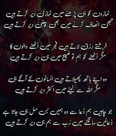 Poetry Quotes In Urdu, Best Urdu Poetry Images, Urdu Poetry Romantic, Love Poetry Urdu, Urdu Quotes, Iqbal Quotes, Nice Poetry, My Poetry, Image Poetry