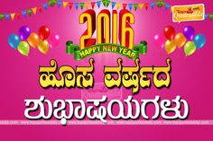 12 Best Happy New Year 2016 Images Quotes About New Year Happy
