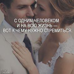 #любовь #романтика #счастьеесть #любовьморковь #цитата #deng1vkarmane #правильныемысли #мудростьдревних #мудростьдня #семьяэтосчастье #счастье_есть #психологияотношений #психологиялюбви #успехсегодня