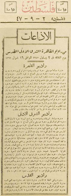 Jerusalem-القدس الشريف: برنامج يوم الثلاثاء 1947/9/2 لإذاعات القاهرة والشرق الأدنى والقدس