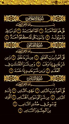 Google+ Doa Islam, Donia, Quran Quotes Inspirational, Islamic Pictures, Islamic Calligraphy, Give It To Me, Allah, Converse, Golf