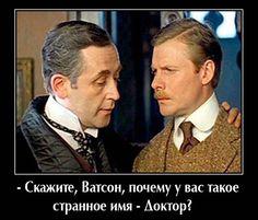 АНЕКДОТЫ ПРО ШЕРЛОКА ХОЛМСА И ЕГО ВЕРНОГО ПОМОЩНИКА http://chert-poberi.ru/umor/anekdoty-pro-sherloka-xolmsa-i-ego-vernogo-pomoshhnika.html