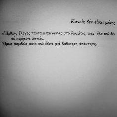 Τάσος Λειβαδίτης Greek Quotes, Wise Words, Philosophy, Texts, Tattoo Quotes, Love Quotes, Literature, Poems, Lyrics