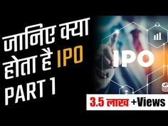 """In this video, we have explained about the Initial Public Offerings(IPO). Registered Now Finnovationz New Course """"Basic Of Stock Market Course"""" ( A Complete . Stock Market Courses, North Carolina Usa, Fundamental Analysis, Initial Public Offering, Duke University, Meant To Be, Finance, Investing, Initials"""