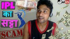 IPL का सट्टा  Vs Bookies ( Ft. Cricket Betting Scam )