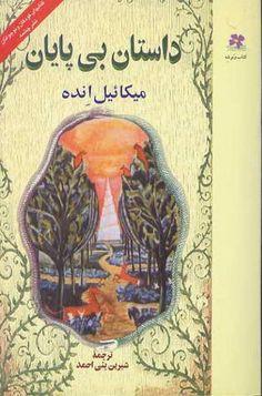 LHI Published 2000 by کتاب وَنوشِه / نشر چشمه Persian
