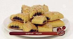 مقروط قسنطيني الشيف عماد محي الدين حصة إستراحة القهوة  – Samira Tv – Makrout Algerien