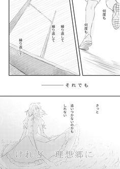 唐崎🎃コミック1巻発売中 (@karasaki_th) さんの漫画   70作目   ツイコミ(仮) Type Moon, Manhwa Manga, Fate Stay Night, Anime Comics, Fan Art, Words, Kara, Weapon, Movies
