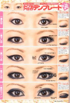 Image: eye makeup image summary of [Cosplay Make] cosplayer [such as a double line] - NAVER Summary