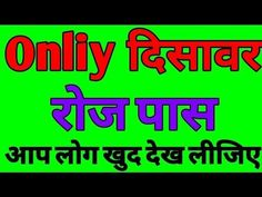 Actual Satta King Chart 2019 Chart Satta King 2019 Chart April in 2020 Lottery Result Today, Lottery Results, Today Result, Lucky Numbers For Lottery, Winning Lottery Numbers, King App, Hello February Quotes, Number Tricks, Saints