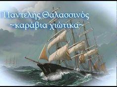 Παντελής Θαλασσινός ~ καράβια χιώτικα - YouTube Sailing Ships, Boat, Youtube, Dinghy, Boats, Youtubers, Sailboat, Youtube Movies, Tall Ships