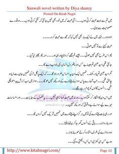 Sanwali novel written by Diya Shanzy Novels To Read Online, Famous Novels, Quotes From Novels, Urdu Novels, Romance Novels, Wallpaper Quotes, Reading Online, Pdf, Lovers