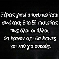 That is sooooo me. Poetry Quotes, Words Quotes, Sayings, Quotes Quotes, Favorite Quotes, Best Quotes, Love Quotes, Funny Greek Quotes, Funny Quotes