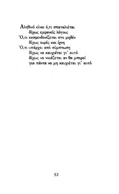 .- Poem Quotes, Best Quotes, Qoutes, Poems, Unique Words, Perfect People, Greek Quotes, True Words, True Stories