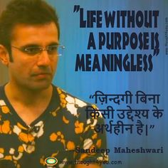 Top 10 Inspirational Sandeep Maheshwari Quotes in Hindi and English: Friend Love Quotes, Sweet Love Quotes, Love Quotes In Hindi, Motivational Quotes In Hindi, Motivational Quotes For Life, Best Inspirational Quotes, Good Life Quotes, Positive Quotes, Best Quotes