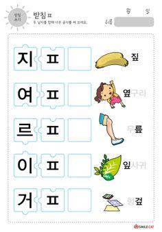 창립 13주년 - 고품질 사진인화, 포토북전문기업 Korean Lessons, Korean Words, Learn Korean, Heechul, Korean Language, Color Studies, English Class, Easter Party, Vocabulary