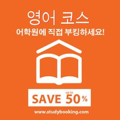 "Check it out our ""SUMMER COURSE PROMOTION!"" Do you want to study abroad and learn different languages with great discounts? We are giving away SPECIAL DEALS for all students/customers! Book your language course and destination now thru this link http://www.studybooking.com/discount/school/review/1"