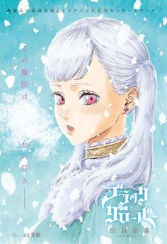 Black Clover manga 96 | Cover Page full Color.