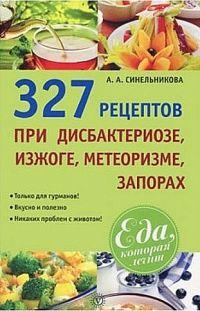 Книга 327 рецептов при дисбактериозе, изжоге, метеоризме, запорах