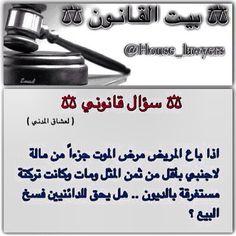 سؤال مدني #محامي  ⚖  #قانون  ⚖  #محكمة  ⚖  #حقوق  ⚖