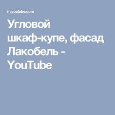 Угловой шкаф-купе, фасад Лакобель - YouTube