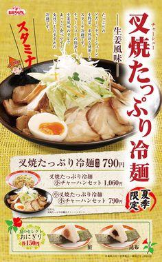 【夏季限定メニュー】叉焼たっぷり冷麺