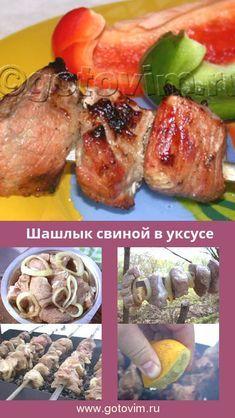 Шашлык свиной в уксусе. Рецепт с фoto #шашлык #грузинская_кухня Bbq Grill, Grilling, Steak, Pork, Cooking Recipes, Snacks, Dishes, Chicken, Kitchen