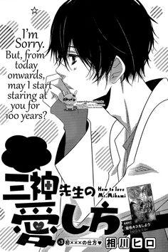 Mikami Sensei no Aishikata 3 Page 1