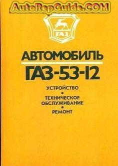 Download free - GAZ 53-12 manual repair and maintenance: Image: https://www.autorepguide.com/title/gaz_53_12_manual.jpg… by autorepguide.com