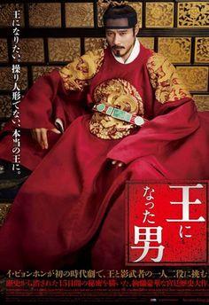 「王になった男」