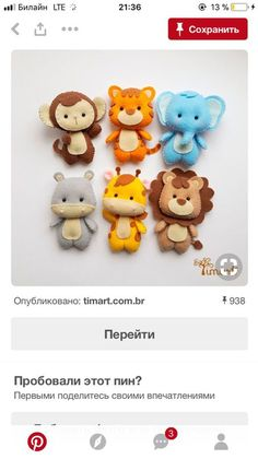 """Чудеса из фетра"" Нужен фетр и идеи? Вам сюда!!! Baby Crafts, Felt Crafts, Diy And Crafts, Crafts For Kids, Felt Patterns, Stuffed Toys Patterns, Peluche Lion, Plush Craft, Softie Pattern"