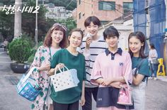 Age of Youth 2 (청춘시대2)